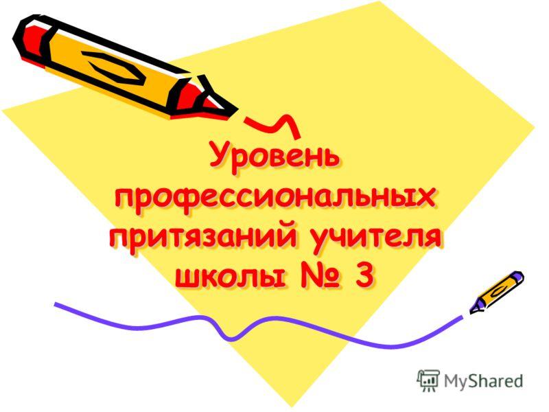 Уровень профессиональных притязаний учителя школы 3