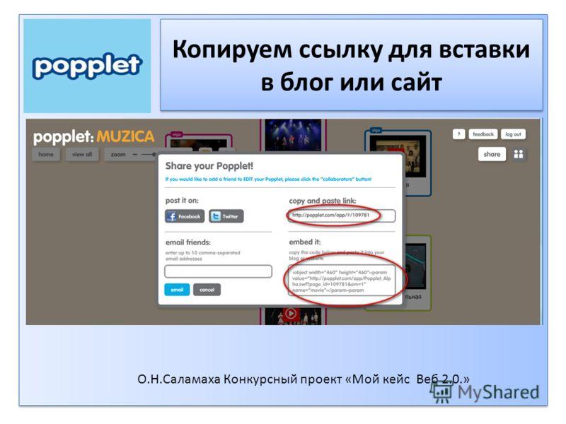 Копируем ссылку для вставки в блог или сайт О.Н.Саламаха Конкурсный проект «Мой кейс Веб 2.0.»