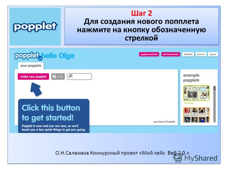 Шаг 2 Для создания нового попплета нажмите на кнопку обозначенную стрелкой Шаг 2 Для создания нового попплета нажмите на кнопку обозначенную стрелкой О.Н.Саламаха Конкурсный проект «Мой кейс Веб 2.0.»