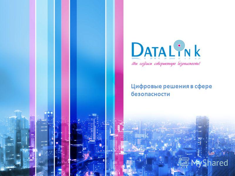 Цифровые решения в сфере безопасности