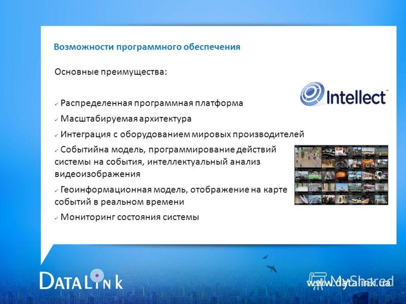 www.datalink.ua Основные преимущества: Распределенная программная платформа Масштабируемая архитектура Интеграция с оборудованием мировых производителей Событийна модель, программирование действий системы на события, интеллектуальный анализ видеоизоб