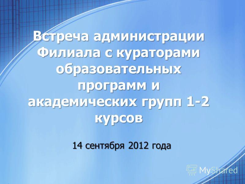 Встреча администрации Филиала с кураторами образовательных программ и академических групп 1-2 курсов 14 сентября 2012 года
