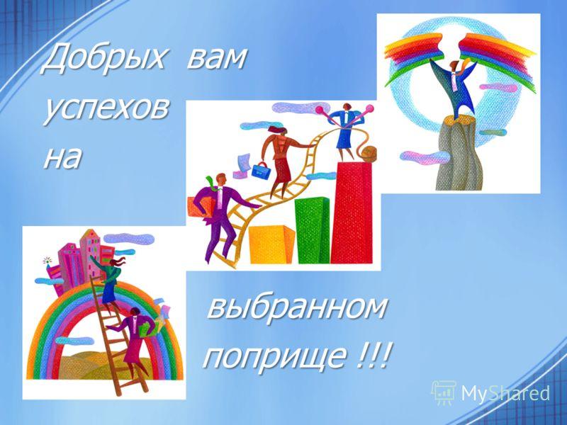 Добрых вам успеховна выбранном выбранном поприще !!! поприще !!!