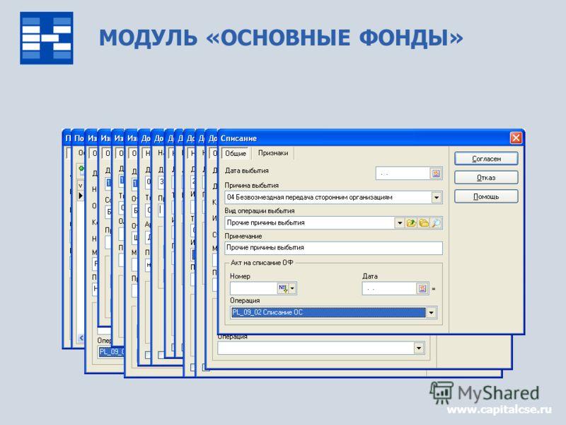 МОДУЛЬ «ОСНОВНЫЕ ФОНДЫ» www.capitalcse.ru