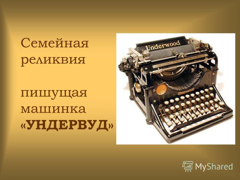 Семейная реликвия пишущая машинка «УНДЕРВУД»