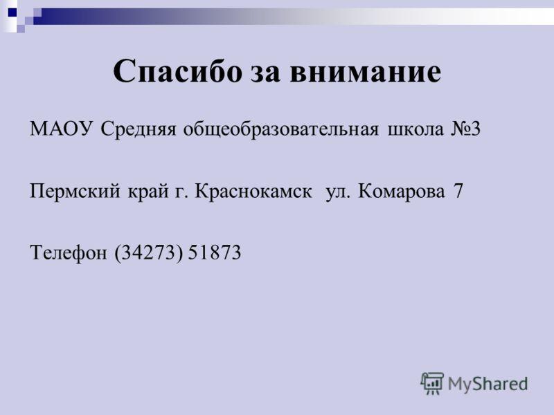 Спасибо за внимание МАОУ Средняя общеобразовательная школа 3 Пермский край г. Краснокамск ул. Комарова 7 Телефон (34273) 51873