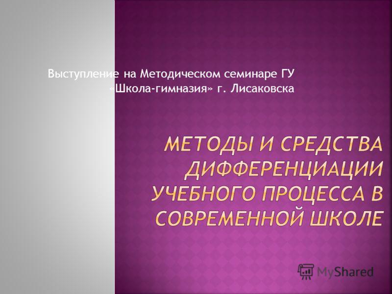Выступление на Методическом семинаре ГУ «Школа-гимназия» г. Лисаковска