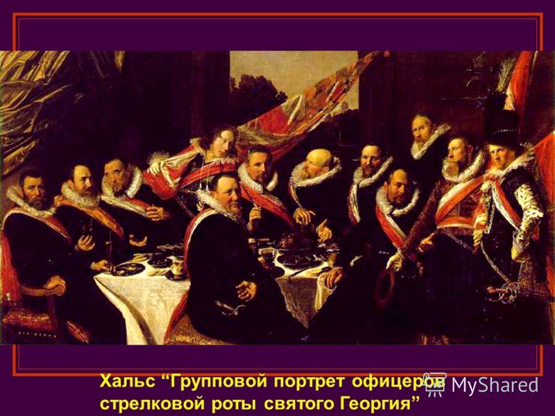 Хальс Групповой портрет офицеров стрелковой роты святого Георгия