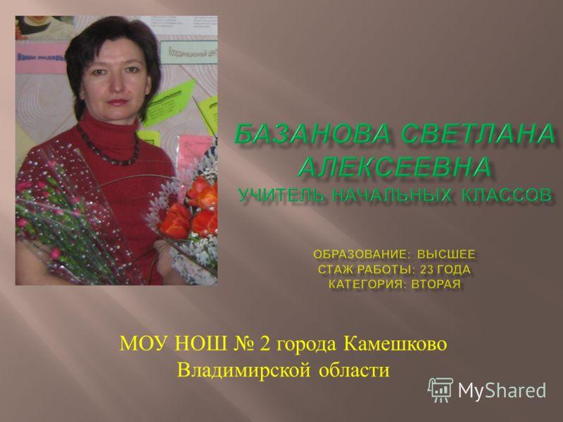 МОУ НОШ 2 города Камешково Владимирской области