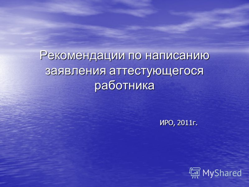 Рекомендации по написанию заявления аттестующегося работника ИРО, 2011г. ИРО, 2011г.