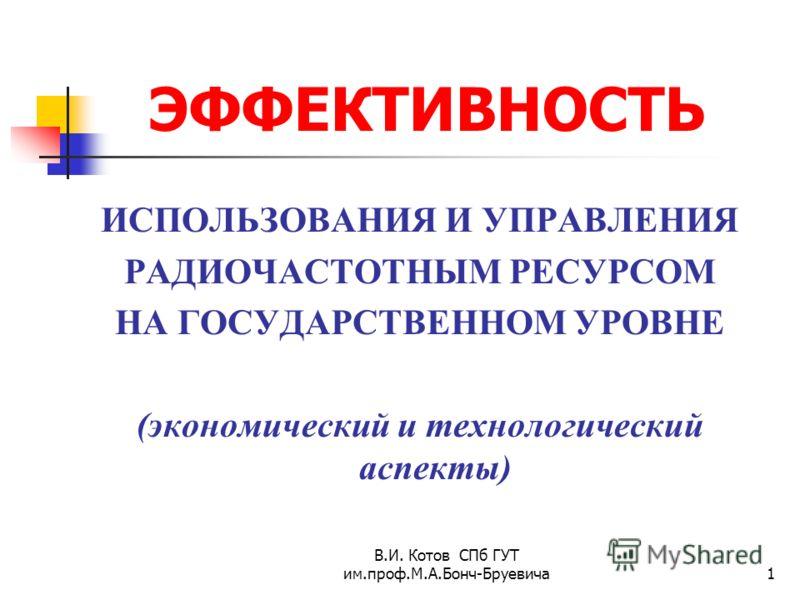 М.А.Бонч-Бруевича1