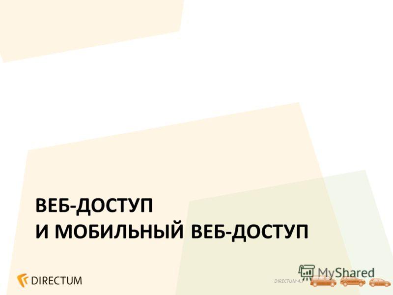 DIRECTUM 4.7 ВЕБ-ДОСТУП И МОБИЛЬНЫЙ ВЕБ-ДОСТУП