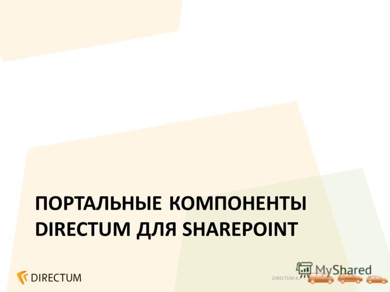 DIRECTUM 4.7 ПОРТАЛЬНЫЕ КОМПОНЕНТЫ DIRECTUM ДЛЯ SHAREPOINT