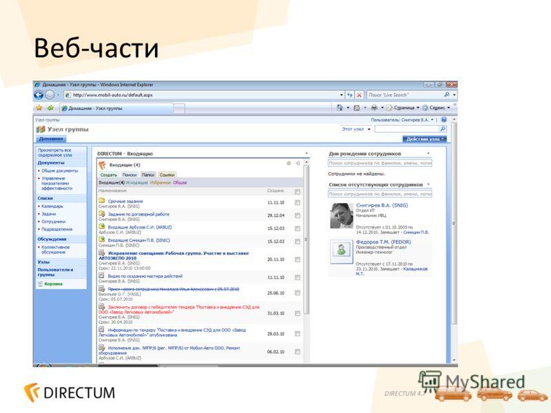 DIRECTUM 4.7 Веб-части