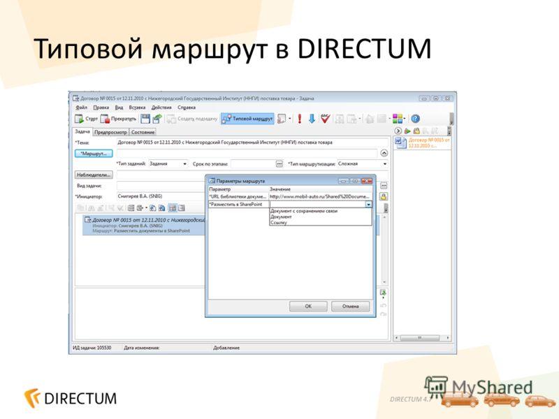 DIRECTUM 4.7 Типовой маршрут в DIRECTUM