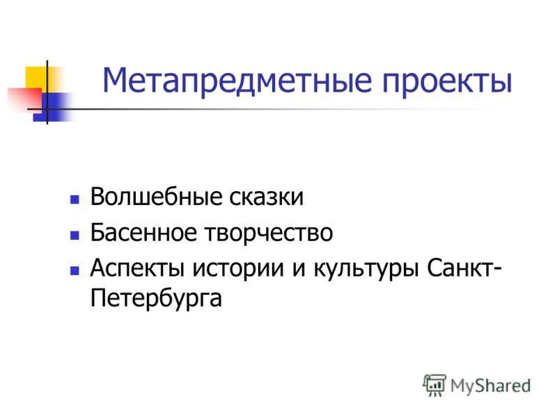 Метапредметные проекты Волшебные сказки Басенное творчество Аспекты истории и культуры Санкт- Петербурга