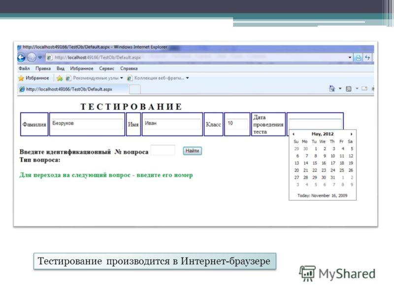 Тестирование производится в Интернет-браузере