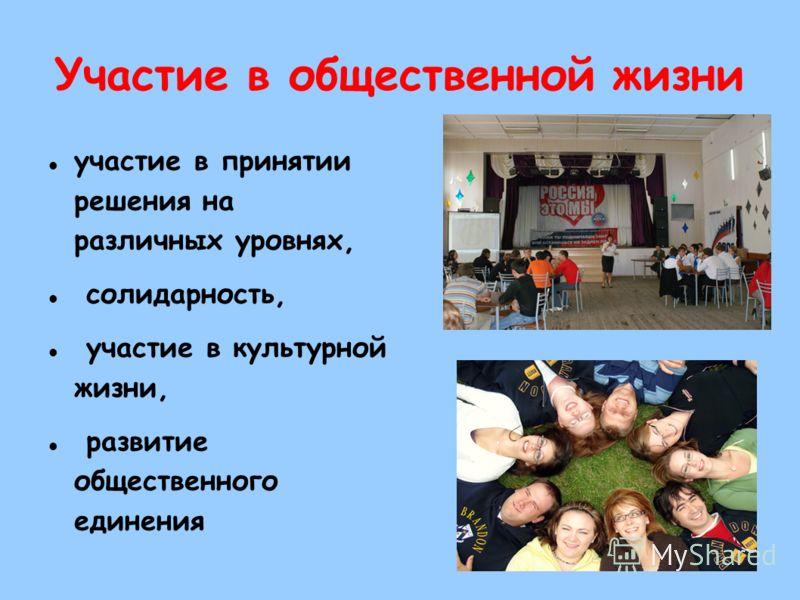 Участие в общественной жизни участие в принятии решения на различных уровнях, солидарность, участие в культурной жизни, развитие общественного единения