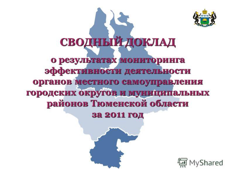 СВОДНЫЙ ДОКЛАД о результатах мониторинга эффективности деятельности органов местного самоуправления городских округов и муниципальных районов Тюменской области за 2011 год