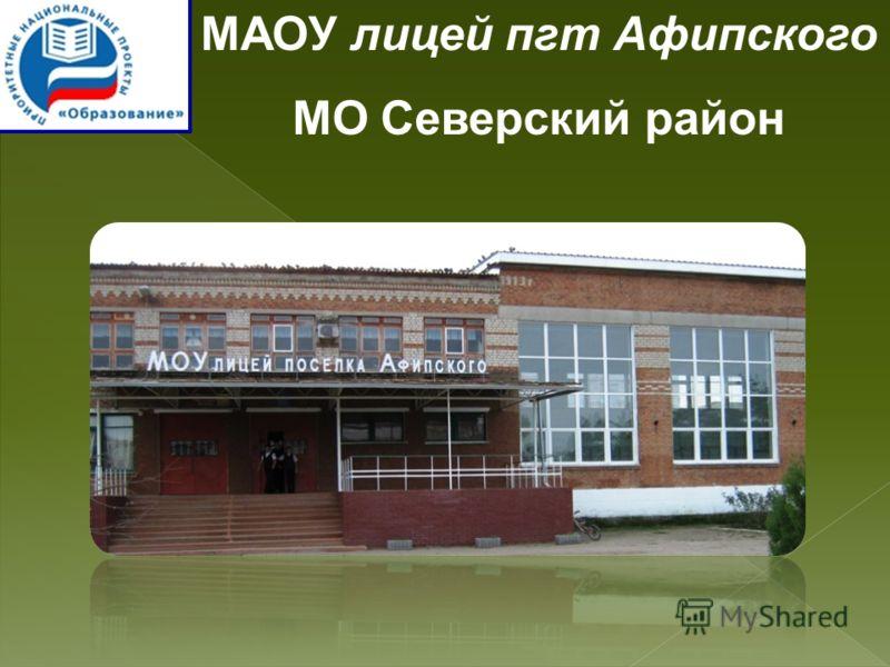 МАОУ лицей пгт Афипского МО Северский район