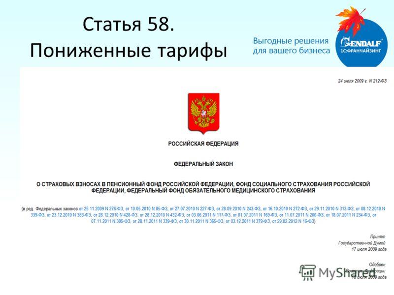 Статья 58. Пониженные тарифы