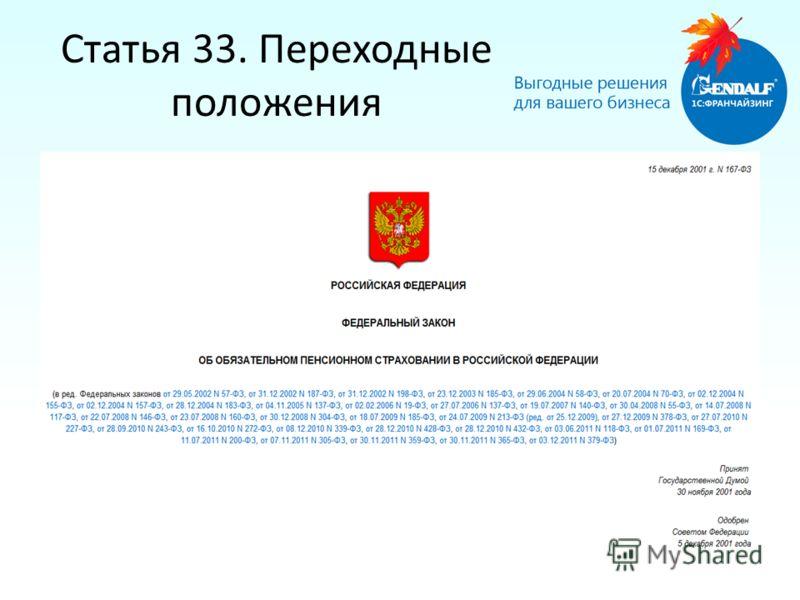 Статья 33. Переходные положения