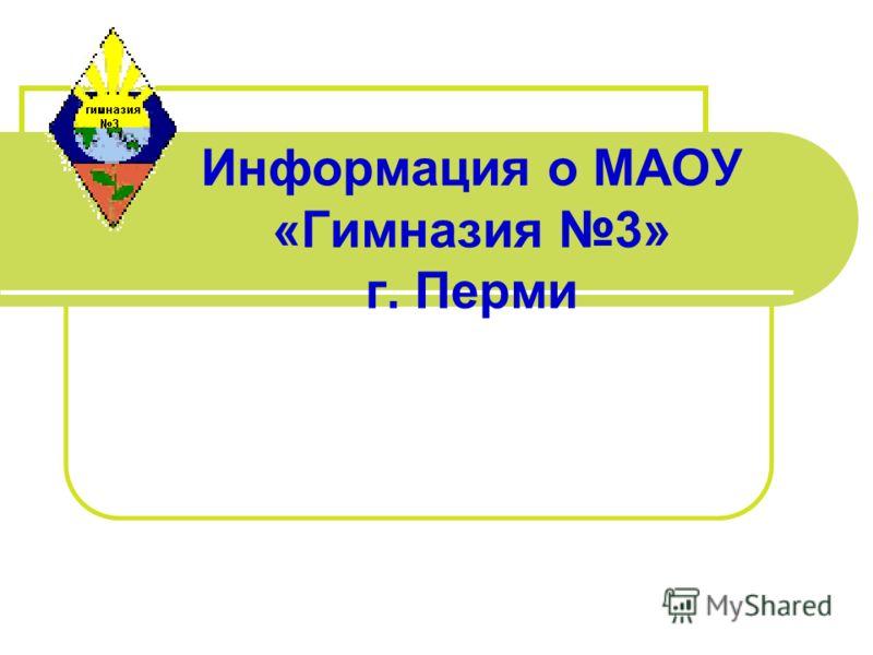 Информация о МАОУ «Гимназия 3» г. Перми