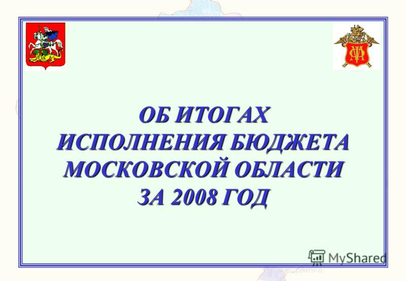 ОБ ИТОГАХ ИСПОЛНЕНИЯ БЮДЖЕТА МОСКОВСКОЙ ОБЛАСТИ ЗА 2008 ГОД