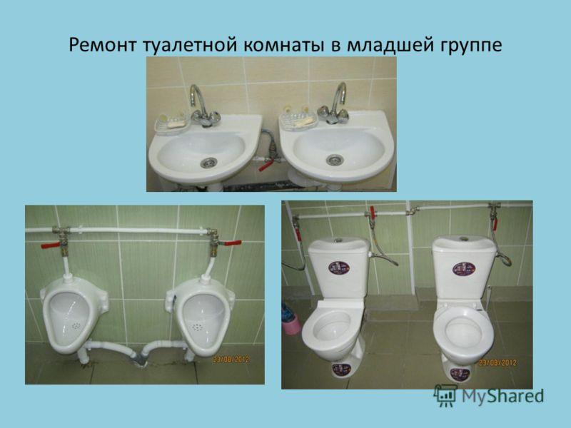 Ремонт туалетной комнаты в младшей группе