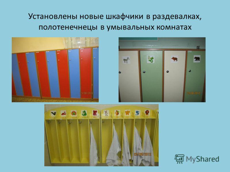 Установлены новые шкафчики в раздевалках, полотенечнецы в умывальных комнатах