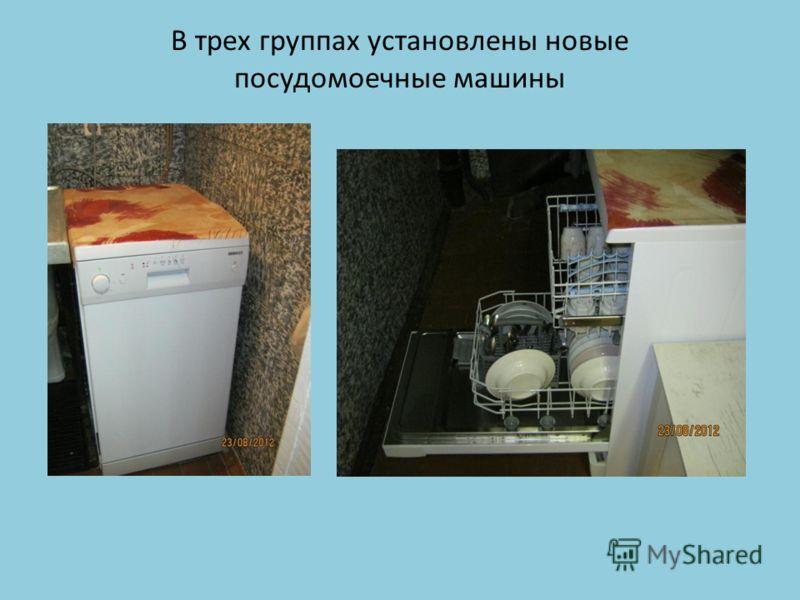 В трех группах установлены новые посудомоечные машины