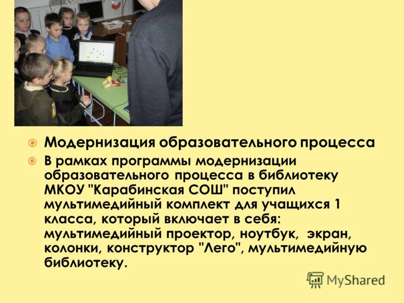 Модернизация образовательного процесса В рамках программы модернизации образовательного процесса в библиотеку МКОУ