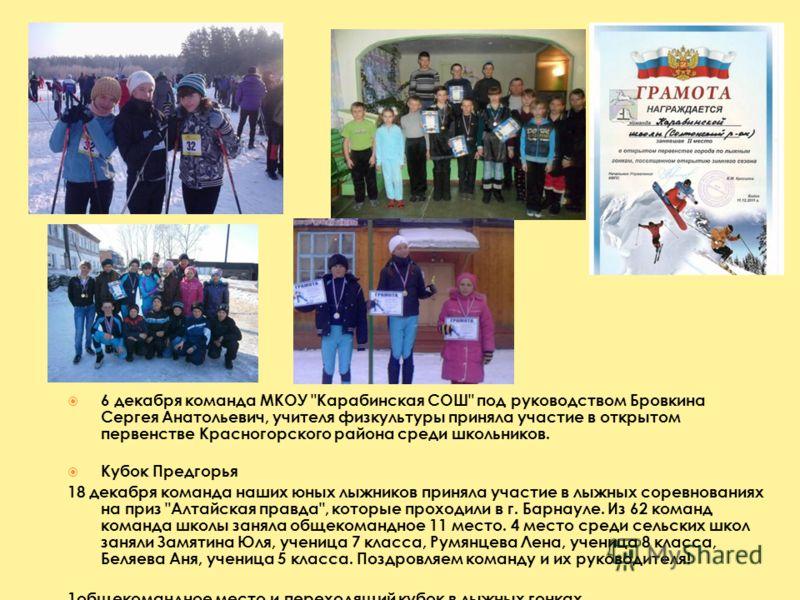 6 декабря команда МКОУ