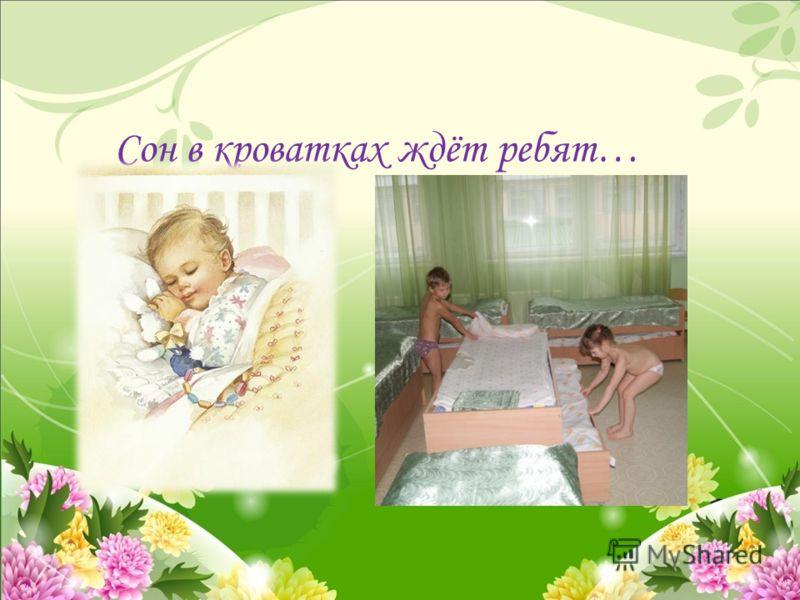 Сон в кроватках ждёт ребят…