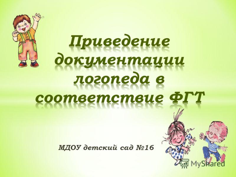МДОУ детский сад 16