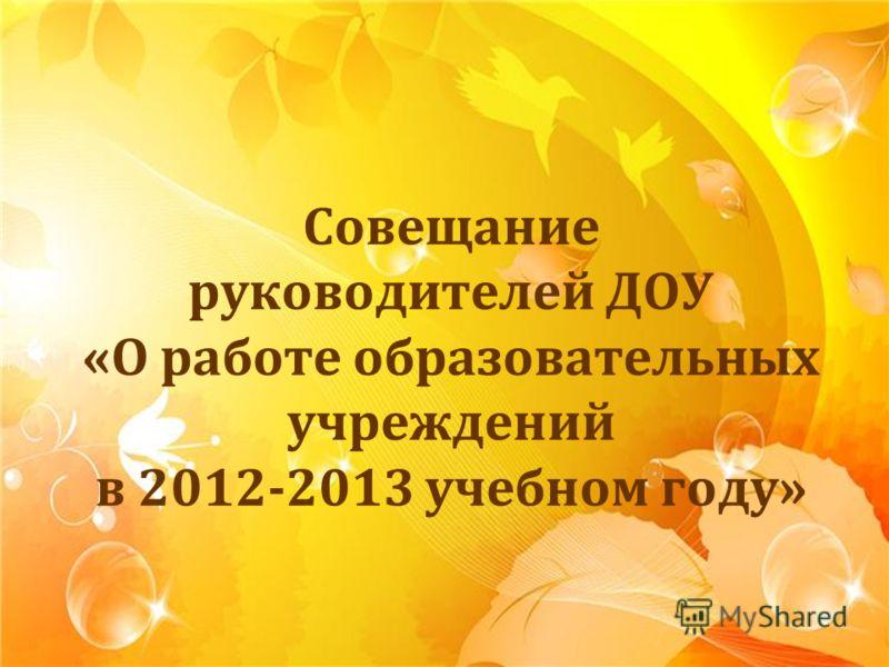 Совещание руководителей ДОУ «О работе образовательных учреждений в 2012-2013 учебном году»