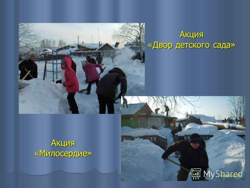 Акция «Двор детского сада» Акция «Милосердие»