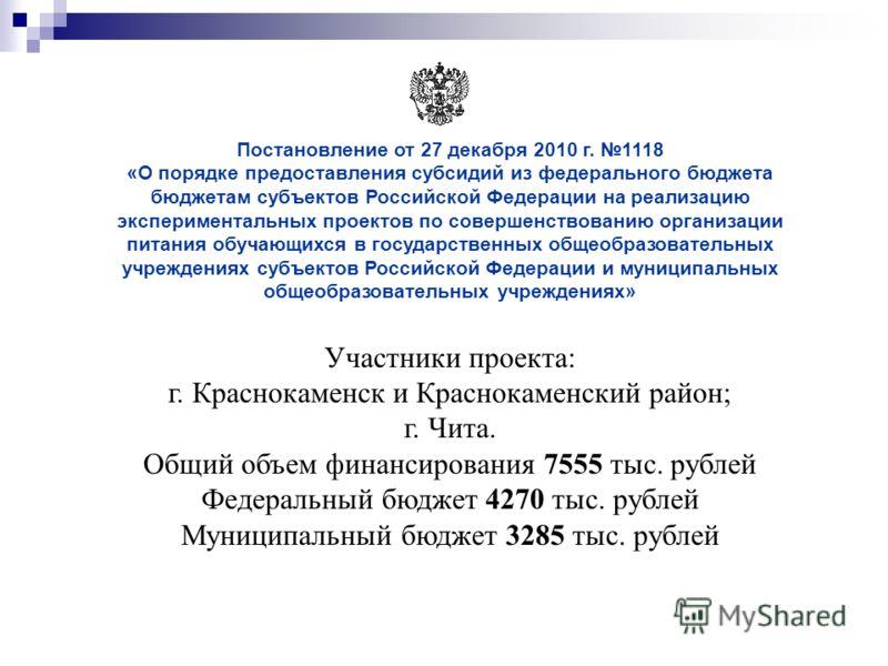 Постановление от 27 декабря 2010 г. 1118 «О порядке предоставления субсидий из федерального бюджета бюджетам субъектов Российской Федерации на реализацию экспериментальных проектов по совершенствованию организации питания обучающихся в государственны