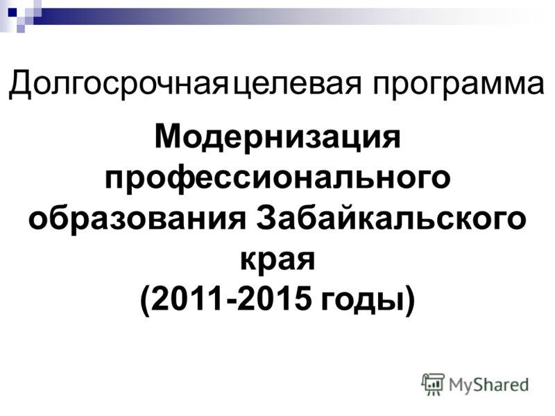 Долгосрочная целевая программа Модернизация профессионального образования Забайкальского края (2011-2015 годы)