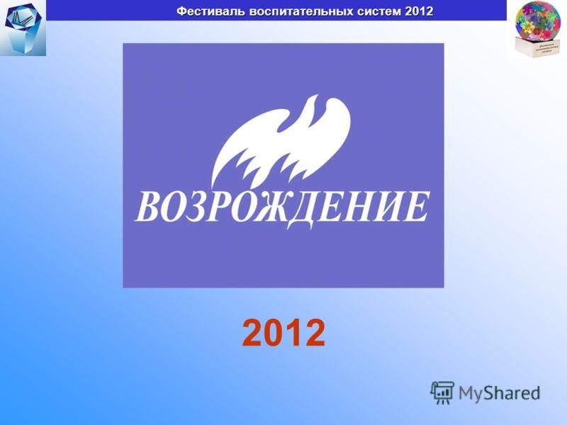 2012 Фестиваль воспитательных систем 2012