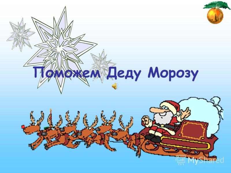 Поможем Деду Морозу
