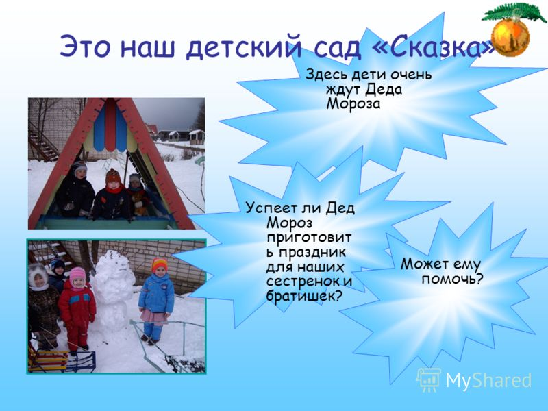 Здесь дети очень ждут Деда Мороза Это наш детский сад «Сказка» Успеет ли Дед Мороз приготовит ь праздник для наших сестренок и братишек? Может ему помочь?