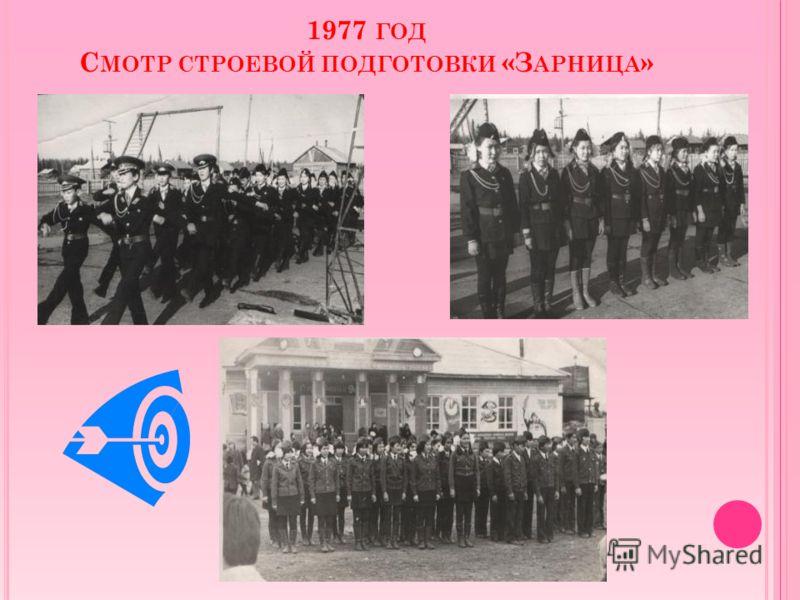 1977 ГОД С МОТР СТРОЕВОЙ ПОДГОТОВКИ «З АРНИЦА »