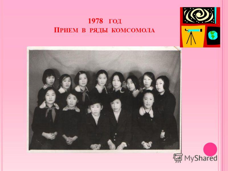 1978 ГОД П РИЕМ В РЯДЫ КОМСОМОЛА
