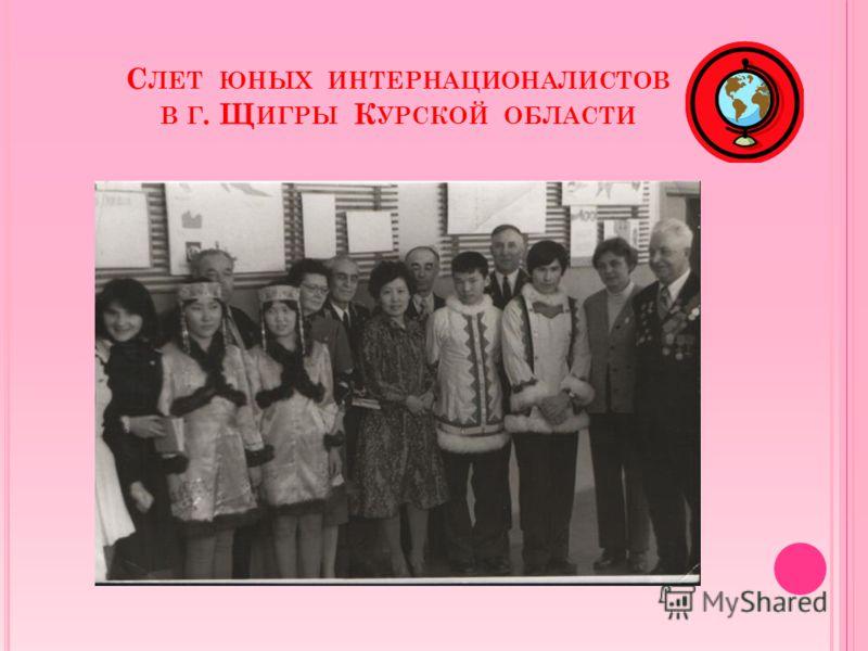 С ЛЕТ ЮНЫХ ИНТЕРНАЦИОНАЛИСТОВ В Г. Щ ИГРЫ К УРСКОЙ ОБЛАСТИ