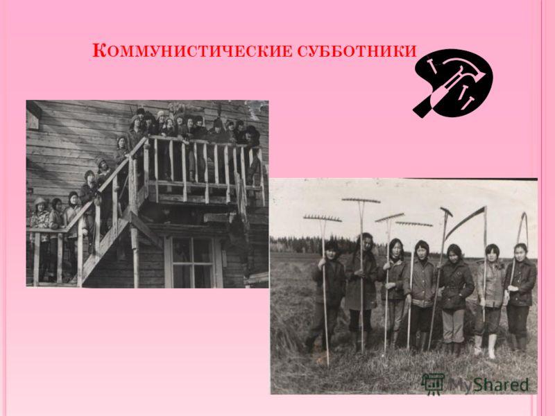 К ОММУНИСТИЧЕСКИЕ СУББОТНИКИ