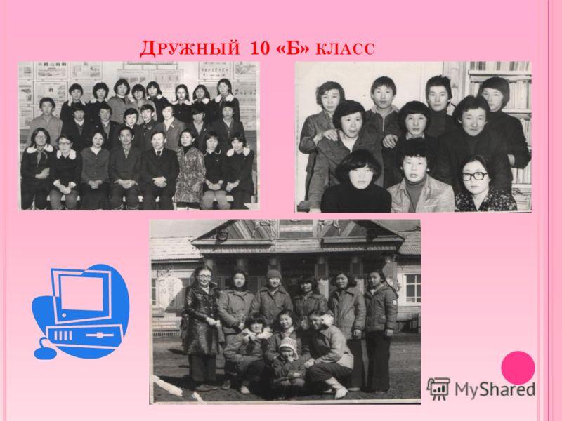Д РУЖНЫЙ 10 «Б» КЛАСС