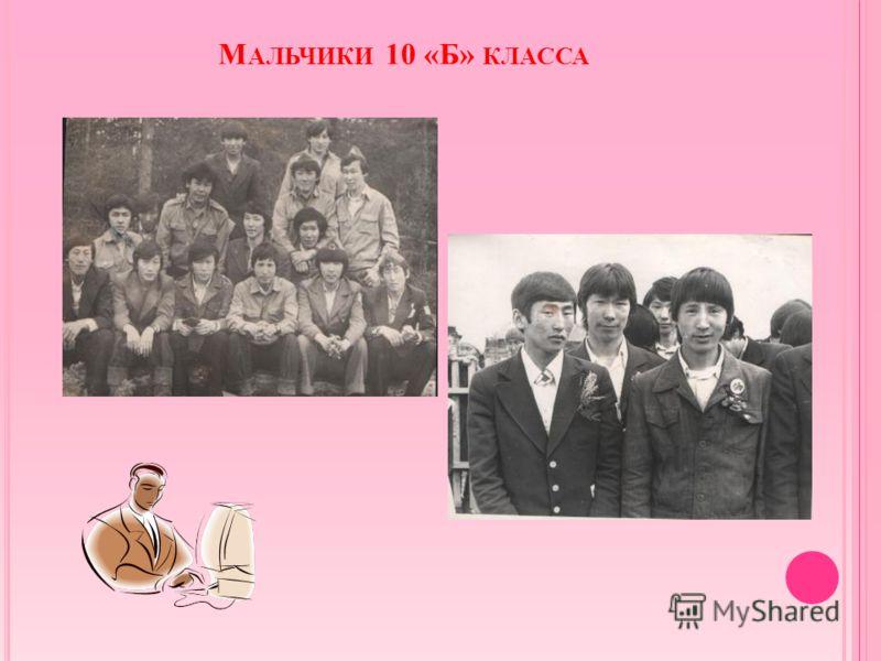 М АЛЬЧИКИ 10 «Б» КЛАССА