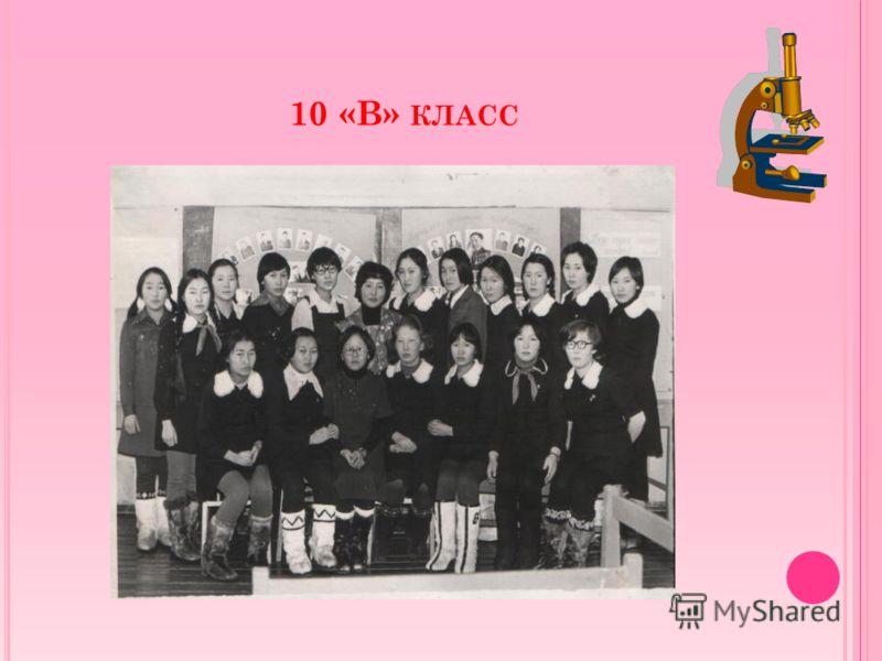 10 «В» КЛАСС