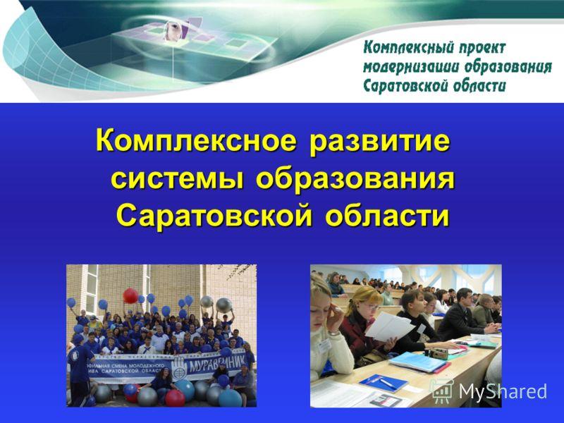 Комплексное развитие системы образования Саратовской области